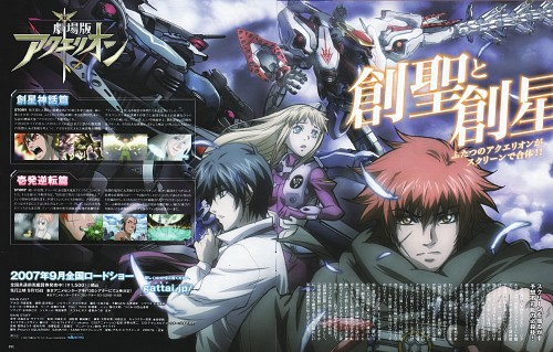 Satelight, Sousei no Aquarion, Reika (Sousei no Aquarion), Apollo, Silvia de Alisia