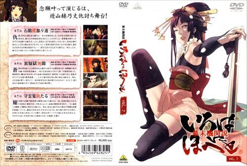 Yuusuke Kozaki, Sunrise (Studio), Bakumatsu Kikansetsu Irohanihoheto, Yuyama Kakunojo, DVD Cover