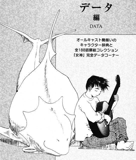 Kousuke Fujishima, Anime International Company, Ah! Megami-sama, Keiichi Morisato