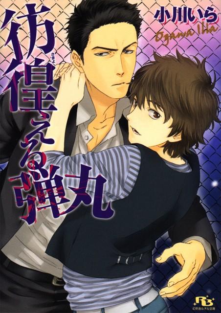 Kyuugou, Samayoeru Dangan, Manga Cover