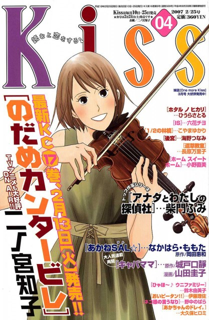 Tomoko Ninomiya, J.C. Staff, Nodame Cantabile, Megumi Noda, KISS (Magazine)