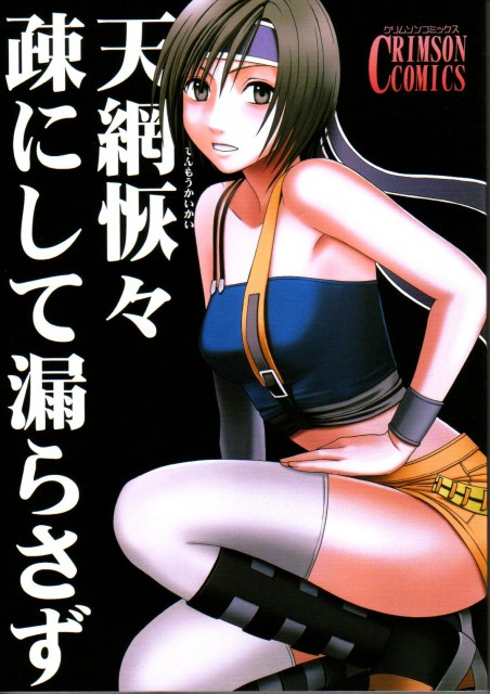 Crimson Comics, Final Fantasy VII: Dirge of Cerberus, Yuffie Kisaragi
