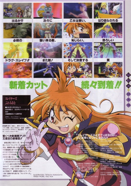 J.C. Staff, Slayers, Lina Inverse
