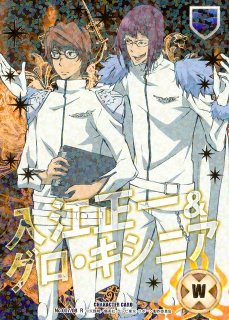 Akira Amano, Artland, Katekyo Hitman Reborn!, Glo Xinia, Irie Shoichi