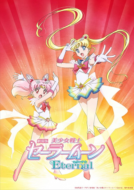 Toei Animation, Bishoujo Senshi Sailor Moon, Super Sailor Chibi Moon, Super Sailor Moon, Official Digital Art