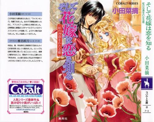 Satsuki Shiina, Soshite Hanayome wa Koi wo Shiru, Manga Cover