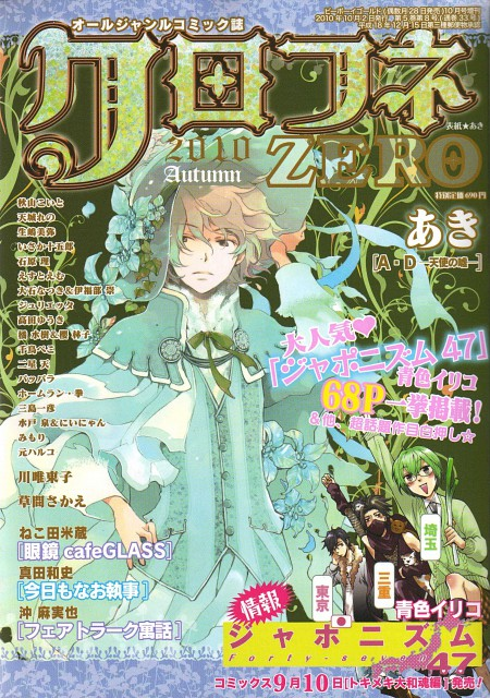 Aki, Angel's Doubt, Force Caluanthes, Kurofune Zero, Magazine Covers