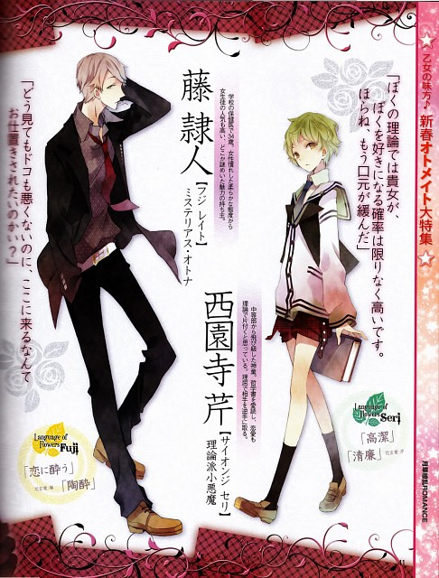 Kuroyuki, Idea Factory, Gekka Ryouran Romance, Reito Fuji, Seri Saionji