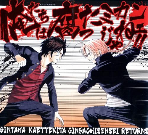 Hideaki Sorachi, Gintama, Shinsuke Takasugi, Kamui (Gintama), Shonen Jump