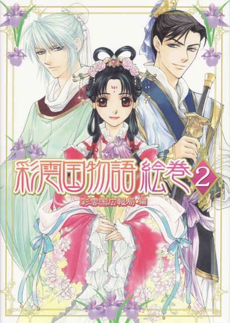 Kairi Yura, Madhouse, Saiunkoku Monogatari, Kouyu Li, Shuuei Ran