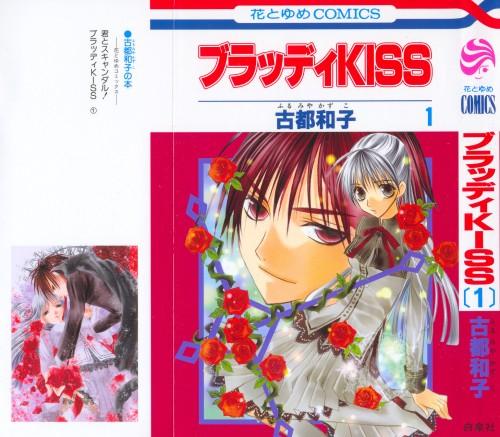 Kazuko Furumiya, Bloody Kiss, Kuroboshi, Kiyo Katsuragi, Manga Cover