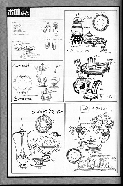 CLAMP, TMS Entertainment, Magic Knight Rayearth, Magic Knight Rayearth: Materials Collection, Prop Designs