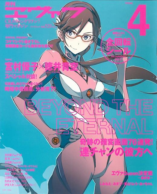 Koyama Shigeto, Khara, Gainax, Neon Genesis Evangelion, Makinami Mari Illustrious