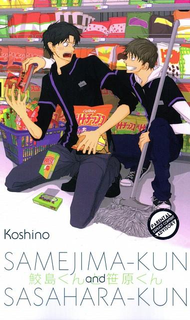 Koshino, Samejima-kun to Sasahara-kun, Manga Cover