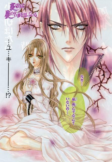 Hotaru Odagiri, Uragiri wa Boku no Namae wo Shitteiru, Yuki (Previous Life), Luka Crosszeria