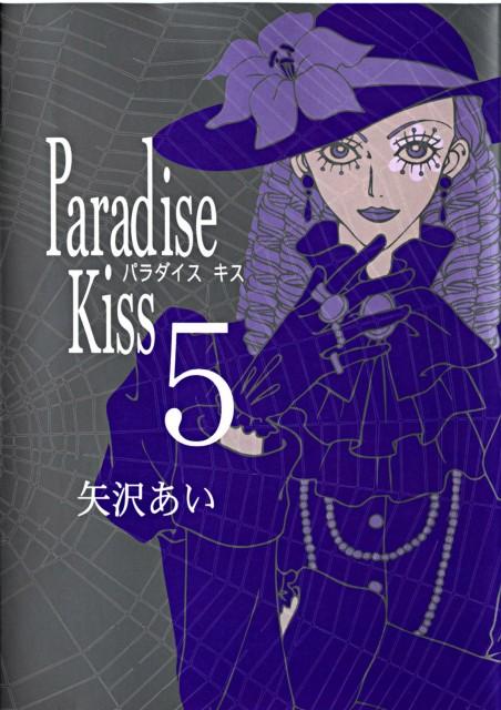 Ai Yazawa, Madhouse, Paradise Kiss, Isabella, Manga Cover