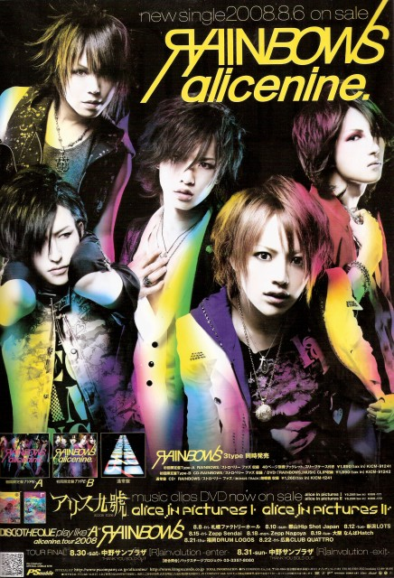 Tora, Shou, Saga (J-Pop Idol), Alice Nine, Nao