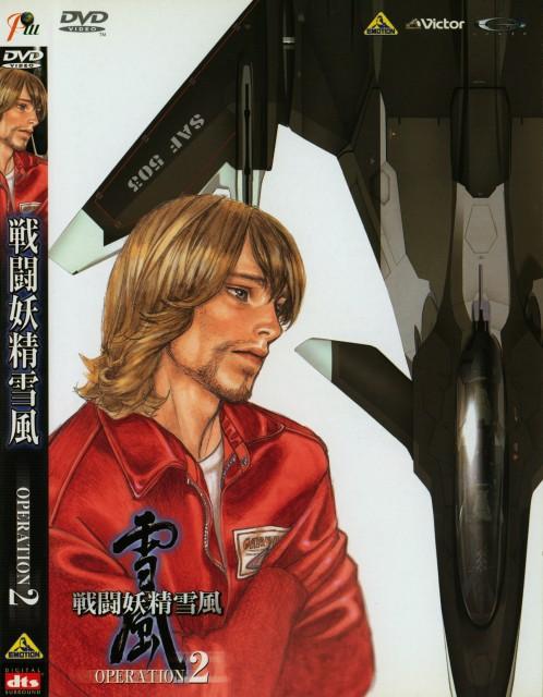 Yumi Tada, Gonzo, Sentou Yousei Yukikaze, James Booker, DVD Cover