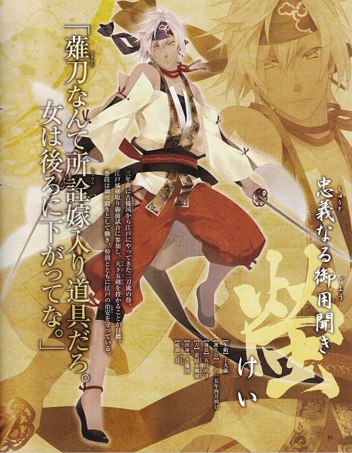 Yomi (Mangaka), Rejet, Ken ga Kimi, Kei (Ken ga Kimi), Magazine Page