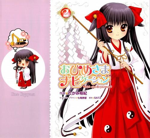 Ohime-sama Navigation, Hime Kaguyama, Manga Cover