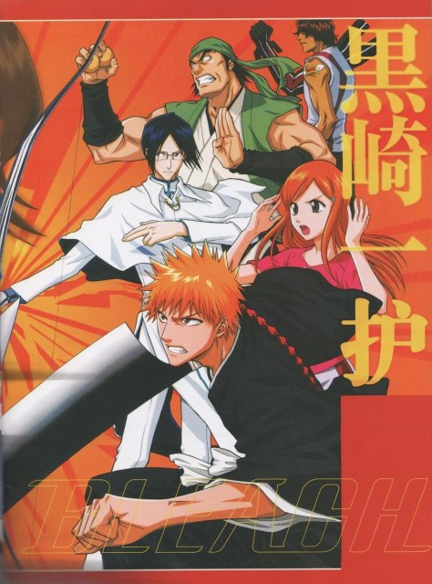 Studio Pierrot, Bleach, Uryuu Ishida, Orihime Inoue, Yasutora Sado