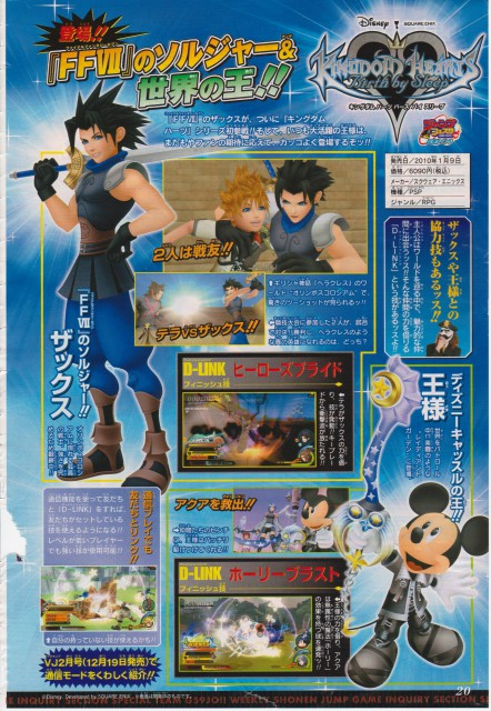 Square Enix, Kingdom Hearts, Mickey Mouse, Zack Fair, Terra