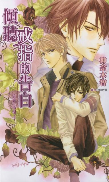 Hotaru Odagiri, Only the Ring Finger Knows, Wataru Fujii, Yuichi Kazuki