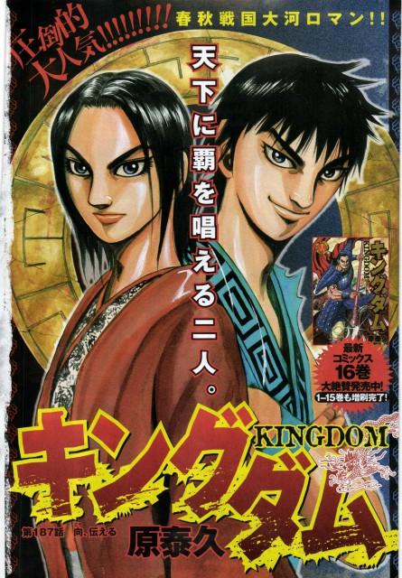 Yasuhisa Hara, Kingdom, Ei Sei, Shin Ri, Young Jump