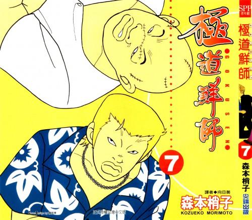 Kozueko Morimoto, Gokusen, Minoru Tatsukawa, Tetsu Asakura, Manga Cover
