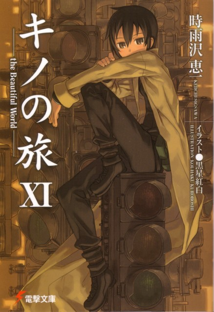 Kouhaku Kuroboshi, Kino no Tabi, Kino