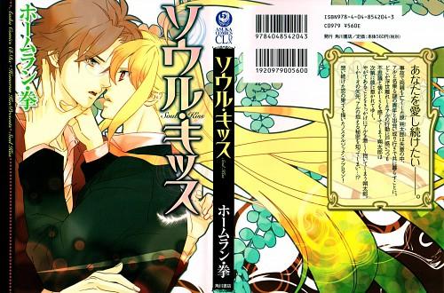 Ken Homerun, Soul Kiss, Manga Cover