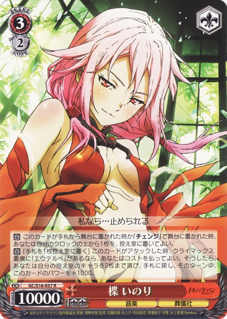 Production I.G, GUILTY CROWN, Inori Yuzuriha, Trading Cards