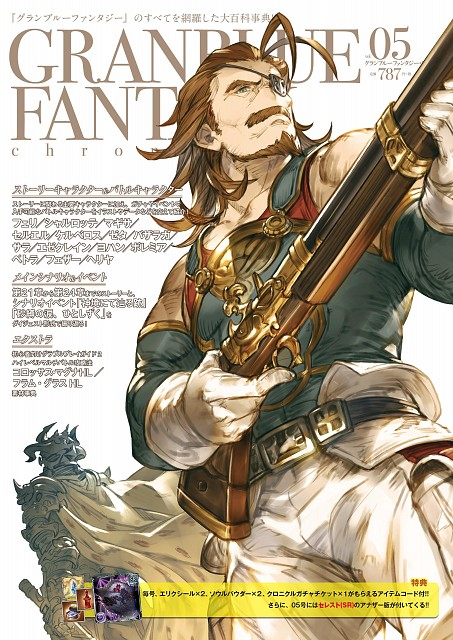Granblue Fantasy, Eugen (Granblue Fantasy)