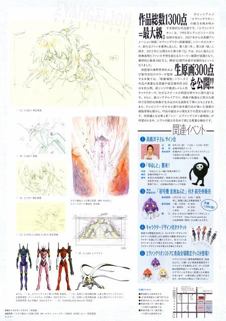 Khara, Gainax, Neon Genesis Evangelion, Rei Ayanami, Unit-00