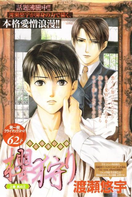 Yuu Watase, Sakura Gari, Tagami Masataka, Saiki Souma, Rinka Magazine