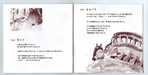 Hayao Miyazaki, Studio Ghibli, My Neighbor Totoro, Catbus, Satsuki Kusakabe