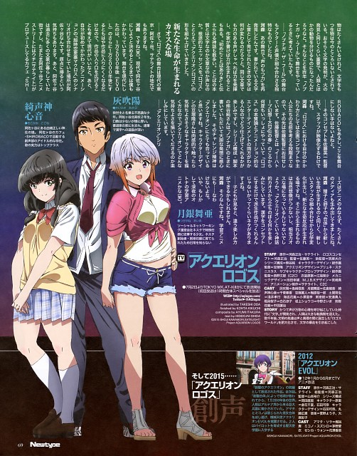 Satelight, Aquarion Logos, Kokone Kikogami, Akira Kaibuki, Maia Tsukigane
