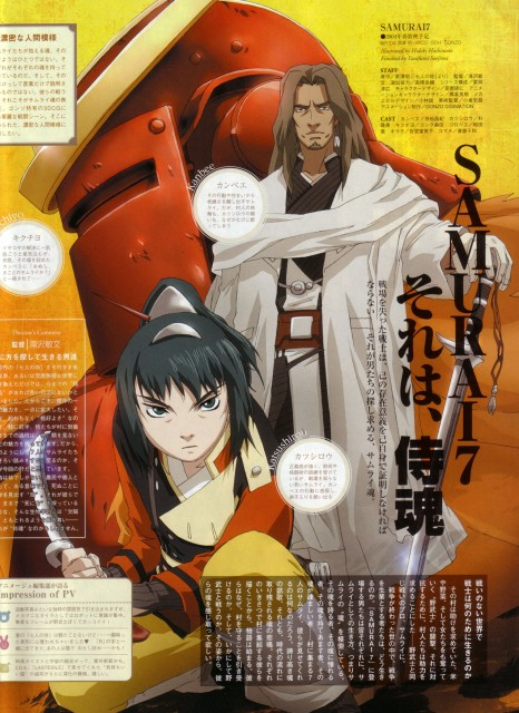 Gonzo, Samurai 7, Okamoto Katsushiro, Shimada Kambei, Animage