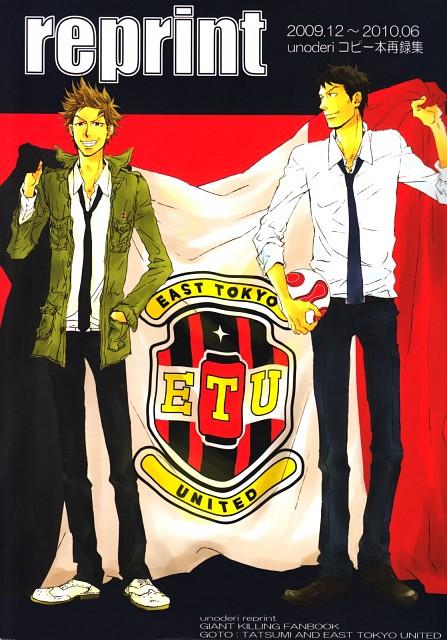 Unoderi, Giant Killing, Kousei Gotou, Takeshi Tatsumi, Doujinshi Cover