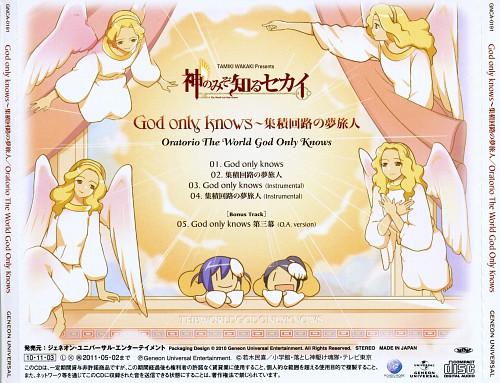 Tamiki Wakaki, The World God Only Knows, Keima Katsuragi, Elsea De Lute Irma