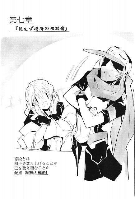 Satoyasu Matsuri, Sunrise (Studio), Kyoukai Senjou no Horizon, Tenzou Crossunite