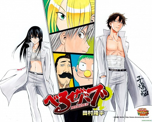Ryuuhei Tamura, Beelzebub, Beelzebub IV, Tatsumi Oga, Aoi Kunieda