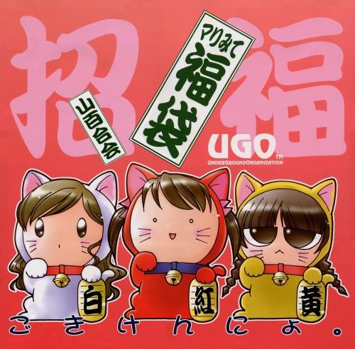 Studio DEEN, Maria-sama ga Miteru, Yumi Fukuzawa, Shimako Toudou, Yoshino Shimazu