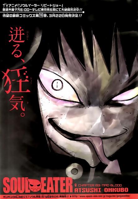 Atsushi Okubo, Soul Eater, Medusa Gorgon, Manga Cover