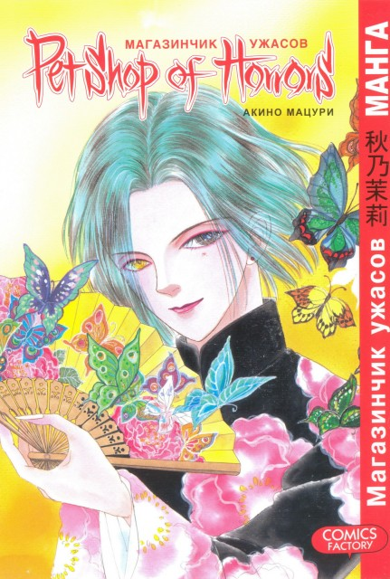 Matsuri Akino, Madhouse, Pet Shop of Horrors, Count D, Manga Cover