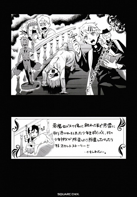 Yana Toboso, A-1 Pictures, Square Enix, Kuroshitsuji, Ciel Phantomhive