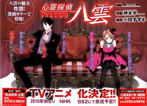 Suzuka Oda, Bee Train, Psychic Detective Yakumo, Haruka Ozawa, Yakumo Saitou