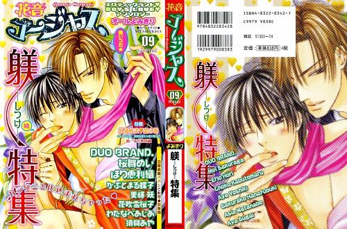 Mei Sakuraga, Warui Koto Shitai, Manga Cover, Hanaoto Gorgeous, Magazine Covers