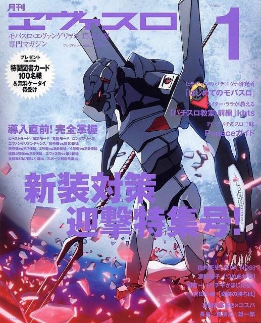 Yoshiyuki Sadamoto, Gainax, Neon Genesis Evangelion