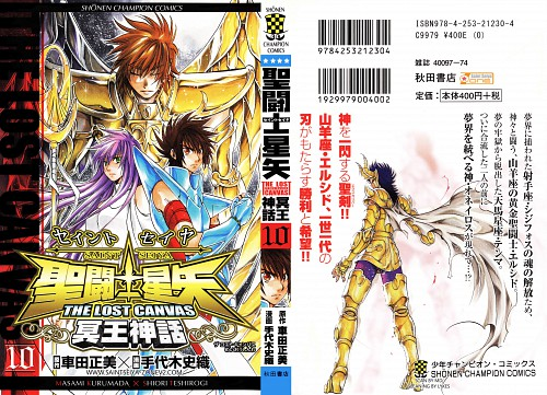 Shiori Teshirogi, Saint Seiya: The Lost Canvas, Sagittarius Sysiphus, Pegasus Tenma, Sasha